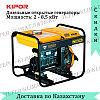 Дизельный открытый генератор Kipor KDE6500E3