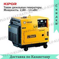Тихий дизельный генератор Kipor KDE6700TA+KEA20026BP52A
