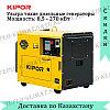 Ультратихий дизельный генератор Kipor KDE225SS3+KPA40320DQ52A