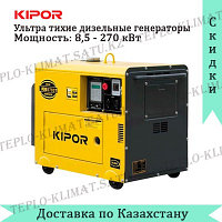 Ультратихий дизельный генератор Kipor KDE13SS3+KPATS-26-3
