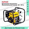 Бензиновая мотопомпа Kipor KGP20