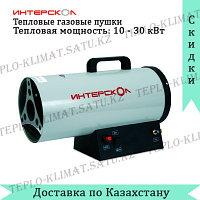 Тепловая газовая пушка Интерскол ТПГ-10