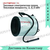 Тепловая электрическая пушка Интерскол ТПЭ-3