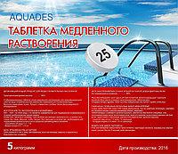 Химия для бассейнов Таблетка медленного растворения 50 кг (Испания)