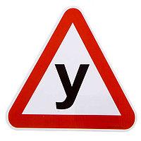 """Наклейка - знак на авто """"Начинающий водитель"""", 15 х 15 см"""