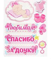 """Наклейка на авто винил выписка из роддома """"Спасибо за дочку!"""" 50х70 см"""