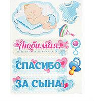 """Наклейка на авто винил выписка из роддома """"Спасибо за сына!"""" 50х70 см"""