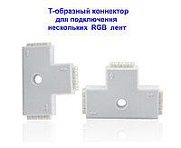 Т-образный коннектор для RGB светодиодных лент