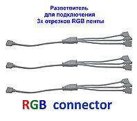 Разветвитель для подключения 3х отрезков RGB ленты, фото 1