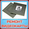 Ремонт, замена видеокарты,видео чипа на ноутбуке