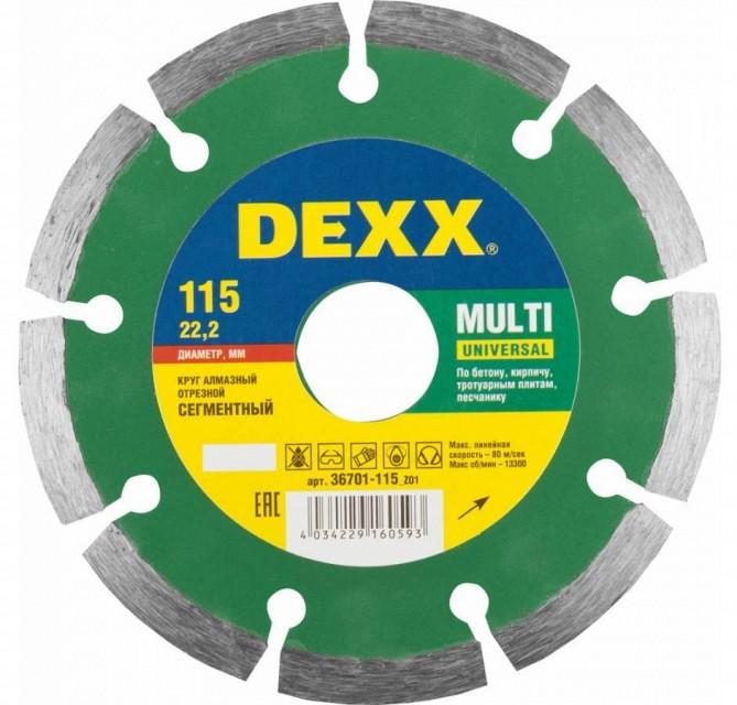 Круг отрезной алмазный DEXX универсальный, сегментный, для УШМ, 115х7х22,2мм