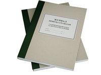Журналы учебные, офисные, учета, специализированные, фото 1