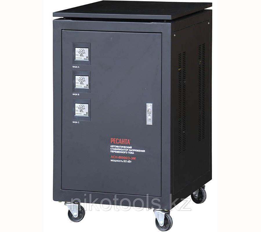 Стабилизатор напряжения трехфазный Ресанта АСН-80000/3-ЭМ