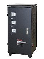 Стабилизатор напряжения трехфазный Ресанта  АСН-15000/3-ЭМ, фото 1