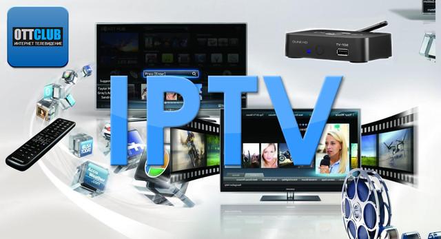 Оборудование для Интернет ТВ