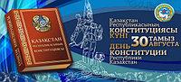 Поздравление с Днем Конституции Республики Казахстан