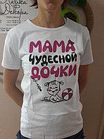 Мама чудесной малышки
