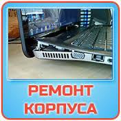 Ремонт, замена корпуса ноутбука, нетбука
