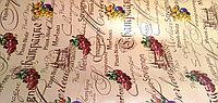 "Бумага подарочная ""Виноград"", фото 1"