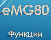 IP АТС eMG80. Функциональные возможности.