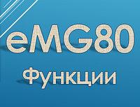 Памятка. IP АТС eMG80. Интерактивные пользовательские меню (CCR)