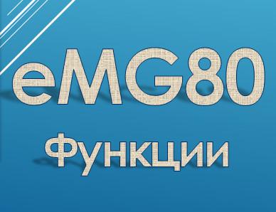 Памятка. IP АТС eMG80. Виды конференций в IP АТС iPECS