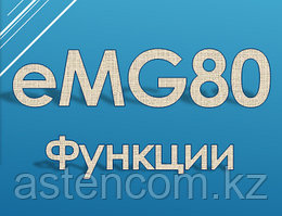 Памятка. IP АТС eMG80. Временный класс сервиса абонента и блокировка телефона
