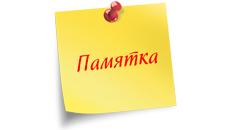 Памятка для пользователей Мини АТС Aria Soho