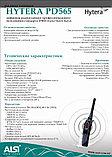 Радиостанция носимая HYTERA PD 365, фото 4