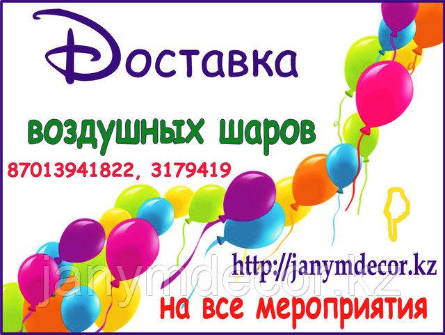 Гелиевые, воздушные шары в Алматы. Доставка шаров на все праздники.