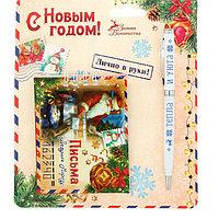 """Набор подарочный """"Письма Дедушке Морозу"""": ручка+блокнот 20 листов"""
