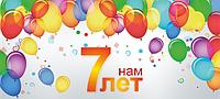 """День рождения компании """"ASK""""!"""