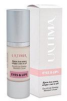 Eyes & Lips - увлажняющий гель-лифтинг для век и губ
