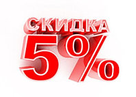 5% -10% скидка на следующий заказ за оставленный положительный отзыв.