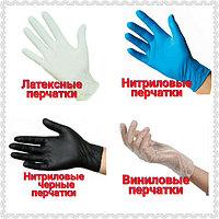 Перчатки медицинские