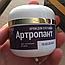 Крем Артропант для спины и суставов, фото 4