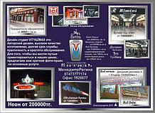 Рекламное агентство Витязь