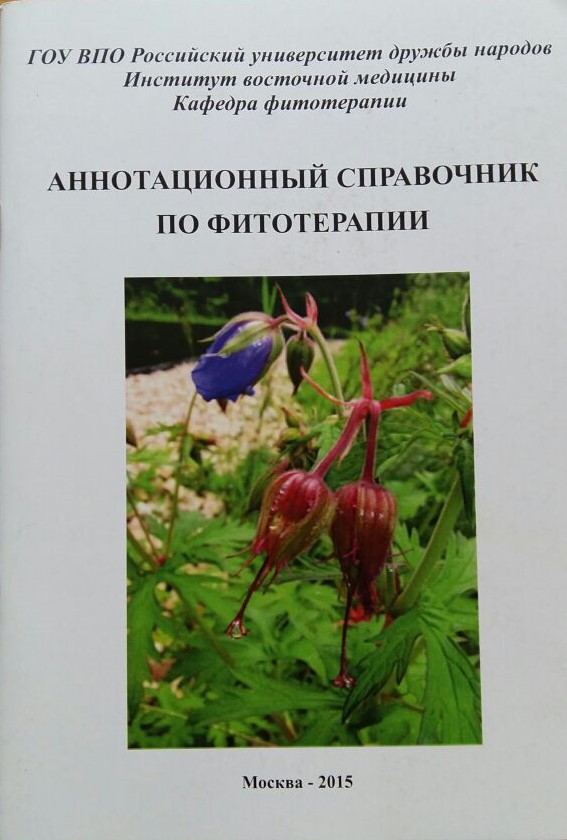 Аннотационный справочник по фитотерапии