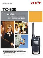 Портативная радиостанция HYT TC-320