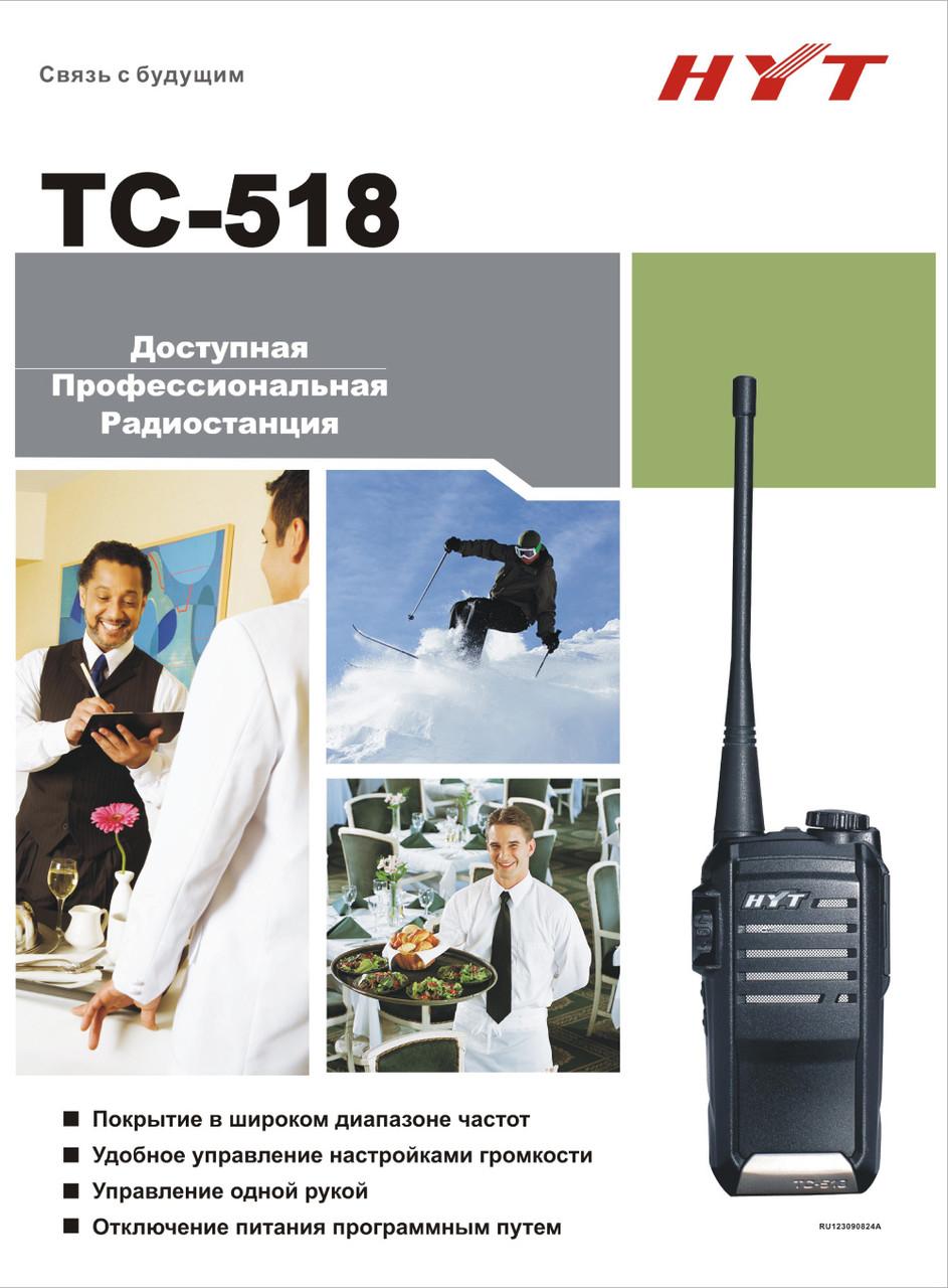 Радиостанций, Раций HYT TC-518 Караганда, Астана