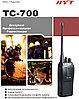 Радиостанций, Раций HYT TC-700