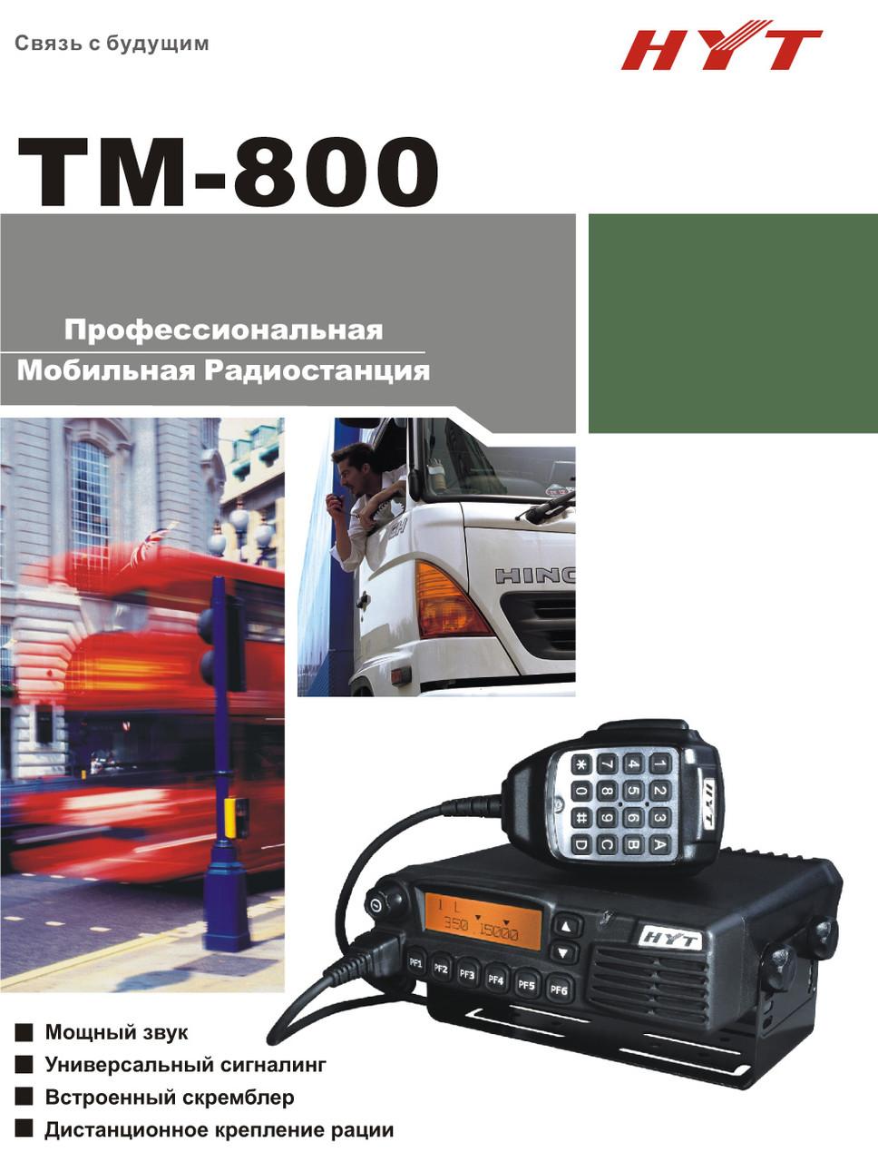 Мобильная радиостанция HYT TM-800