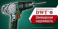 Новинки DWT