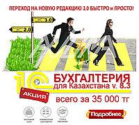 Переход на редакцию 3.0 - БЫСТРО и ПРОСТО!
