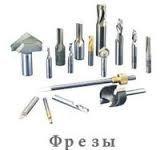 Фрезы — для режущего плоттера, для фрезерно-гравировального станка