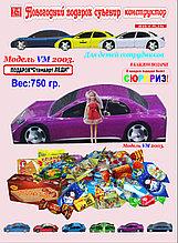Подарок машинка 750гр для девочек