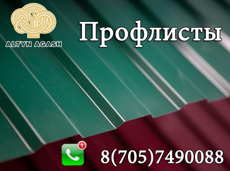 Профлист МП-20 (зеленый) 0,5мм*1150мм*6000мм