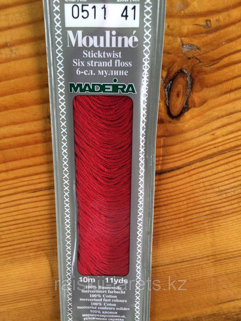 """Нитки мулине """"Madeira"""" цвет 0511"""