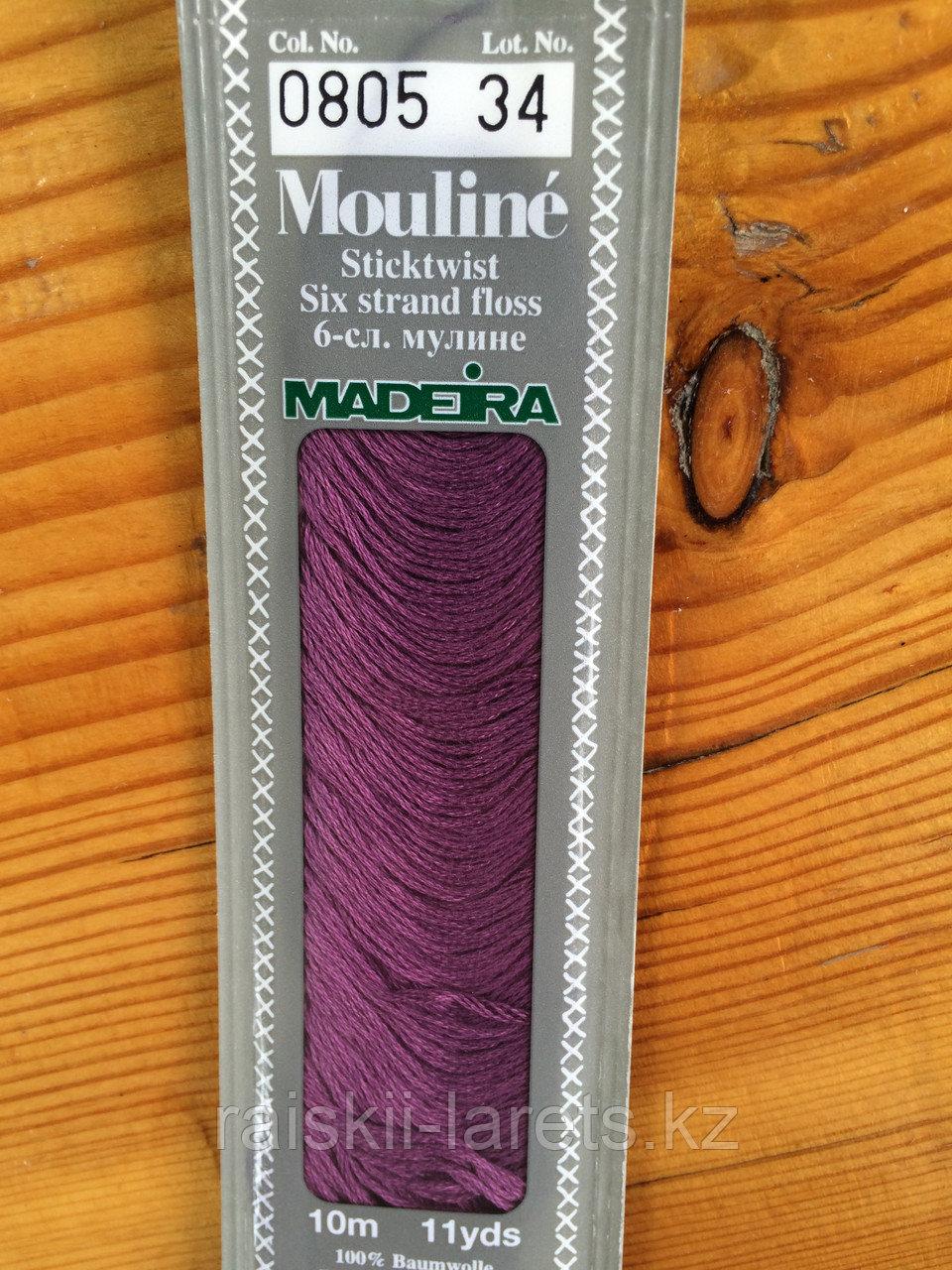 """Нитки мулине """"Madeira"""" цвет 0805"""
