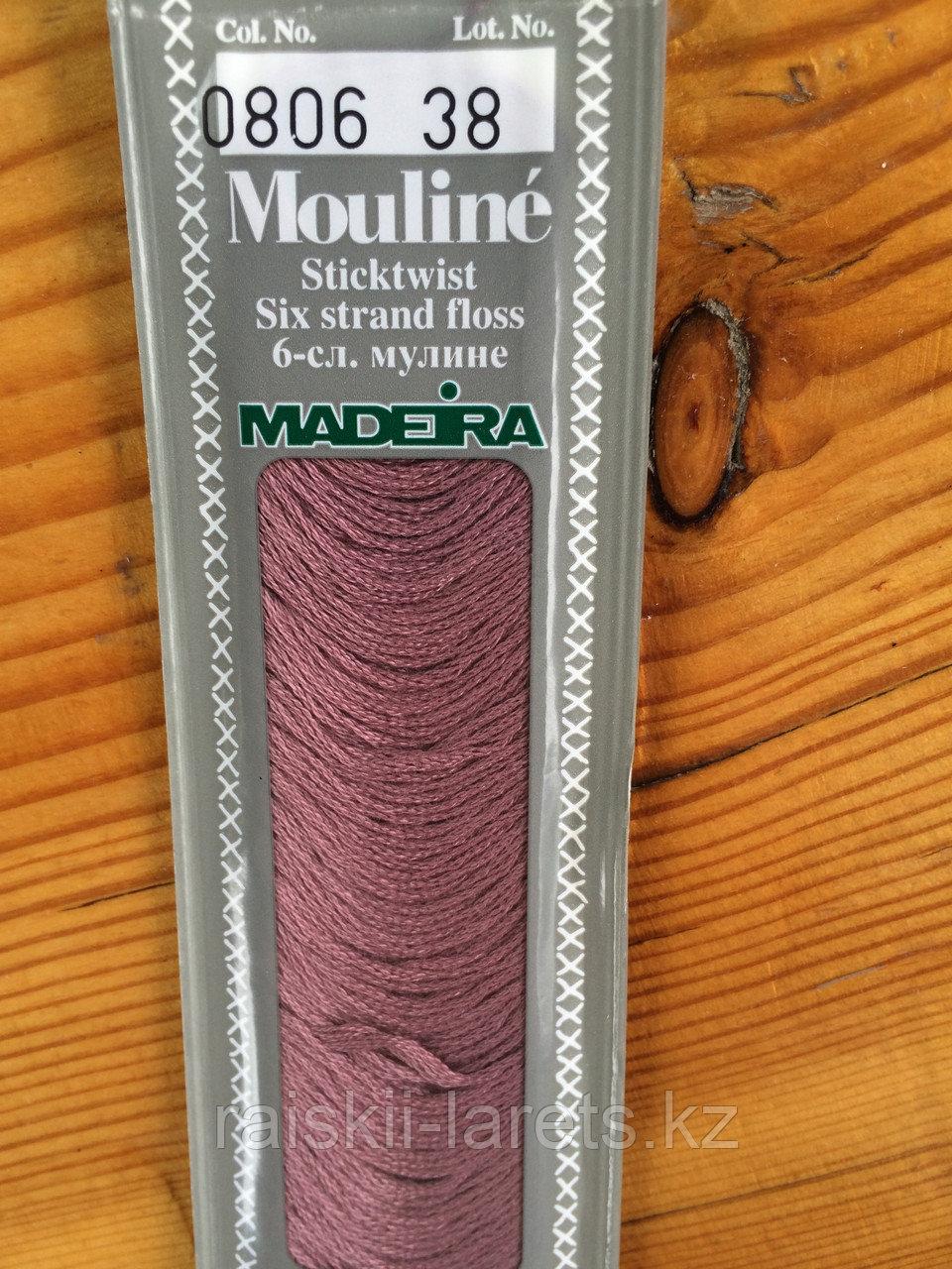 """Нитки мулине """"Madeira"""" цвет 0806"""